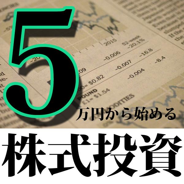 5万円から始める株式投資