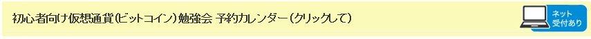予約カレンダー(クリック・タップして)