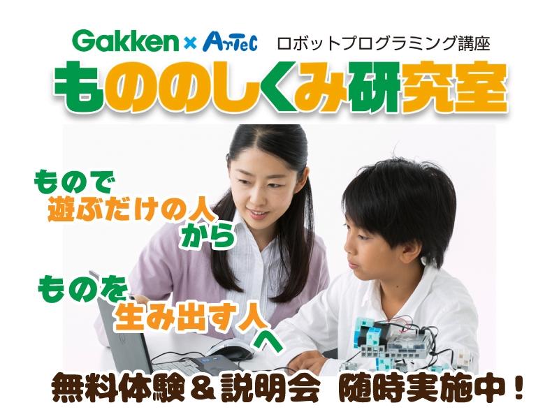 親子で参加!ロボットプログラミング講座|明洋ライセンススクール