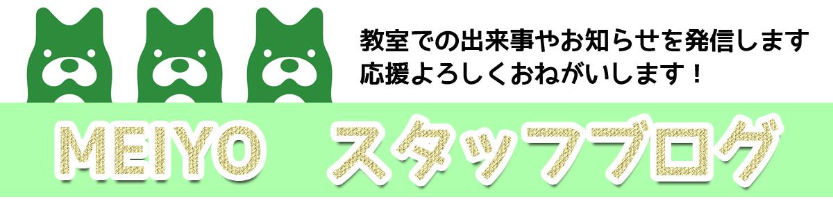 明洋ライセンススクール・スタッフブログ
