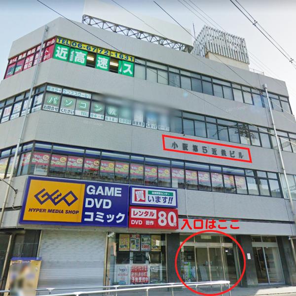 小阪第5近鉄ビル3階